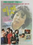 Ticket (Korean Movie, 1986) 티켓
