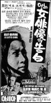 Confession of an Actress (Korean Movie, 1967) 어느 여배우의 고백