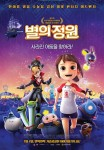 Astro Gardener (Korean Movie, 2019) 별의 정원