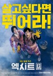 Exit - Movie (Korean Movie, 2018) 엑시트