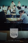 Class of Lies (Korean Drama, 2019) 미스터 기간제