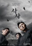 The Divine Fury (Korean Movie, 2018) 사자