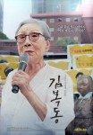 My name is KIM Bok-dong (김복동)'s picture