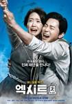 Exit - Movie