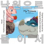 My Tyrano: Together, Forever's picture
