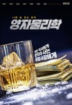 By Quantum Physics: A Nightlife Venture (양자물리학)'s picture