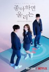 Love Alarm (Korean Drama, 2019) 좋아하면 울리는