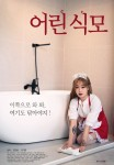 Young Maid (Korean Movie, 2019) 어린 식모