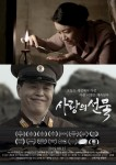 The Gift of Love (Korean Movie, 2018) 사랑의 선물