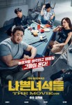 The Bad Guys: Reign of Chaos (나쁜 녀석들: 더 무비)'s picture