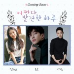 Suddenly One Day (Korean Drama, 2019) 어쩌다 발견한 하루