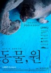 Garden, Zoological (Korean Movie, 2018) 동물, 원