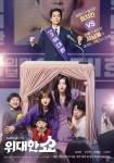 The Great Show (Korean Drama, 2019) 위대한 쇼