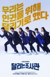 The Running Mates: Human Rights (Korean Drama, 2019) 달리는 조사관