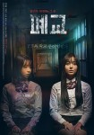 Closed School (Korean Movie, 2018) 폐교