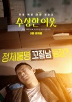 Rainbow Playground (Korean Movie, 2018) 무지개 놀이터