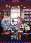 Flower Crew: Joseon Marriage Agency