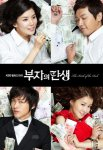 Birth of a Rich Man (부자의 탄생)'s picture