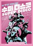 Super Disco (Korean Movie, 2018) 수퍼 디스코