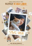 The Journey of the 12 Cats (오늘도 위위)'s picture