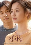 KIM Jiyoung: Born 1982 (Korean Movie, 2018) 82년생 김지영