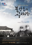The Cross of North Gando (Korean Movie, 2019) 북간도의 십자가