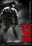Master Heaven: The Greatest Fighter (Korean Movie, 2019) 천승: 극강의 싸움꾼