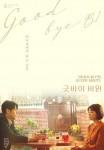 Drama Special - Goodbye B1