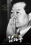 President - Documentary