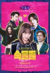 The Snob (Korean Movie, 2018) 속물들
