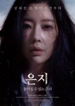 Eun-ji (Korean Movie, 2019) 은지