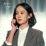 Woman of 9.9 Billion (99억의 여자)'s picture