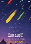 Drama Stage 2020 - Everyone Is There (드라마 스테이지 2020 - 모두 그곳에 있다)'s picture
