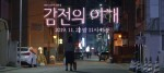 Drama Special - Electric Shock Understanding (Korean Drama, 2019) 드라마스페셜 - 감전의 이해