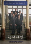 Prosecutor Civil War (Korean Drama, 2019) 검사내전