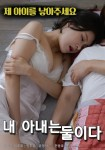 I Have Two Wives (Korean Movie, 2019) 내 아내는 둘이다