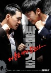 The Techniques of Fighting (Korean Movie, 2019) 싸움의 기술