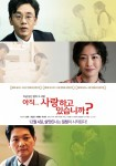 How to Live in This World (Korean Movie, 2019) 아직 사랑하고 있습니까?