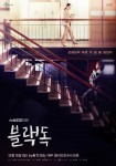 Black Dog (Korean Drama, 2019) 블랙독