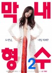 Youngest Sister-in-law 2 (Korean Movie, 2019) 막내 형수 2