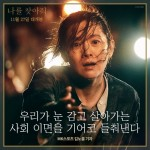 Bring Me Home (나를 찾아줘)'s picture