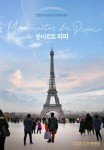 Montmartre de Papa
