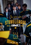 Stove League