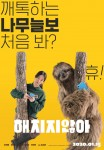 Secret Zoo (해치지않아)'s picture