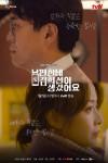 Drama Stage 2020 - My Husband Has a Kim Heesun