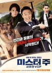 Mr. Zoo: The Missing VIP (Korean Movie, 2018) 미스터 주: 사라진 VIP