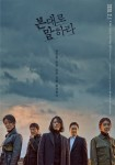Tell Me What You Saw (Korean Drama, 2020) 본 대로 말하라