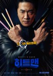Hitman: Agent Jun (Korean Movie, 2019) 히트맨