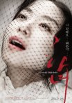 The Housemaid - 2010 (하녀)'s picture