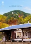 The Wandering Chef (Korean Movie, 2018) 밥정